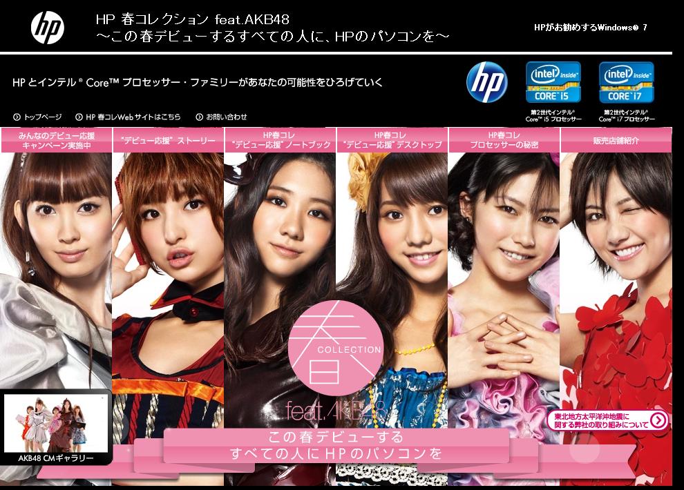 HP & AKB48