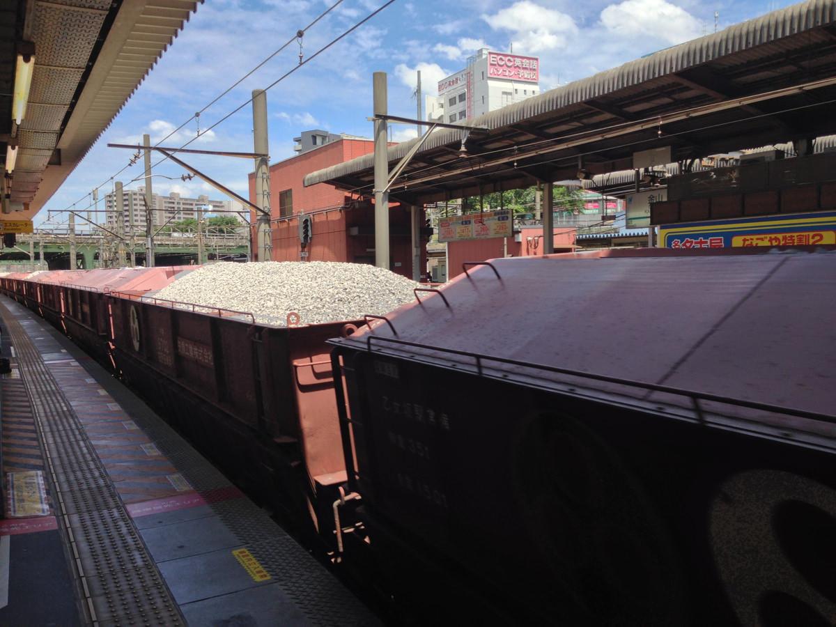 Freight Through Kanayama Station (One)