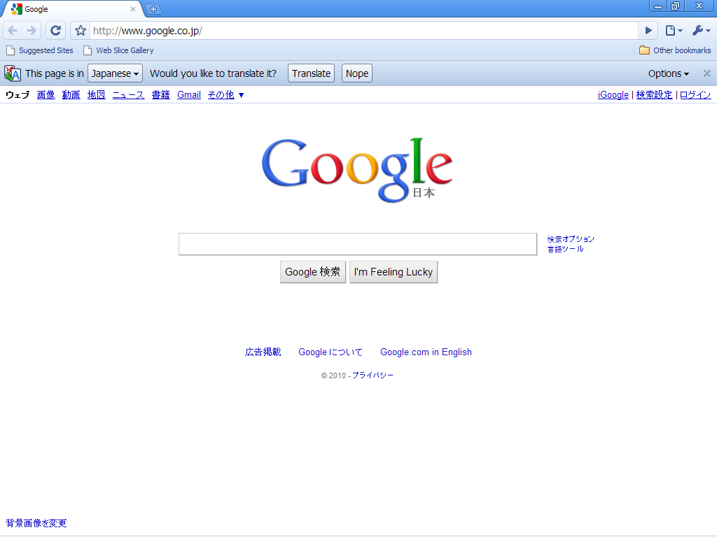 Google's Japanese Page in Chrome