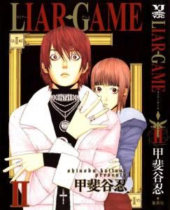 Liar Game Manga   Volume II