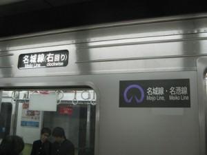Nagoya's Meijo Line