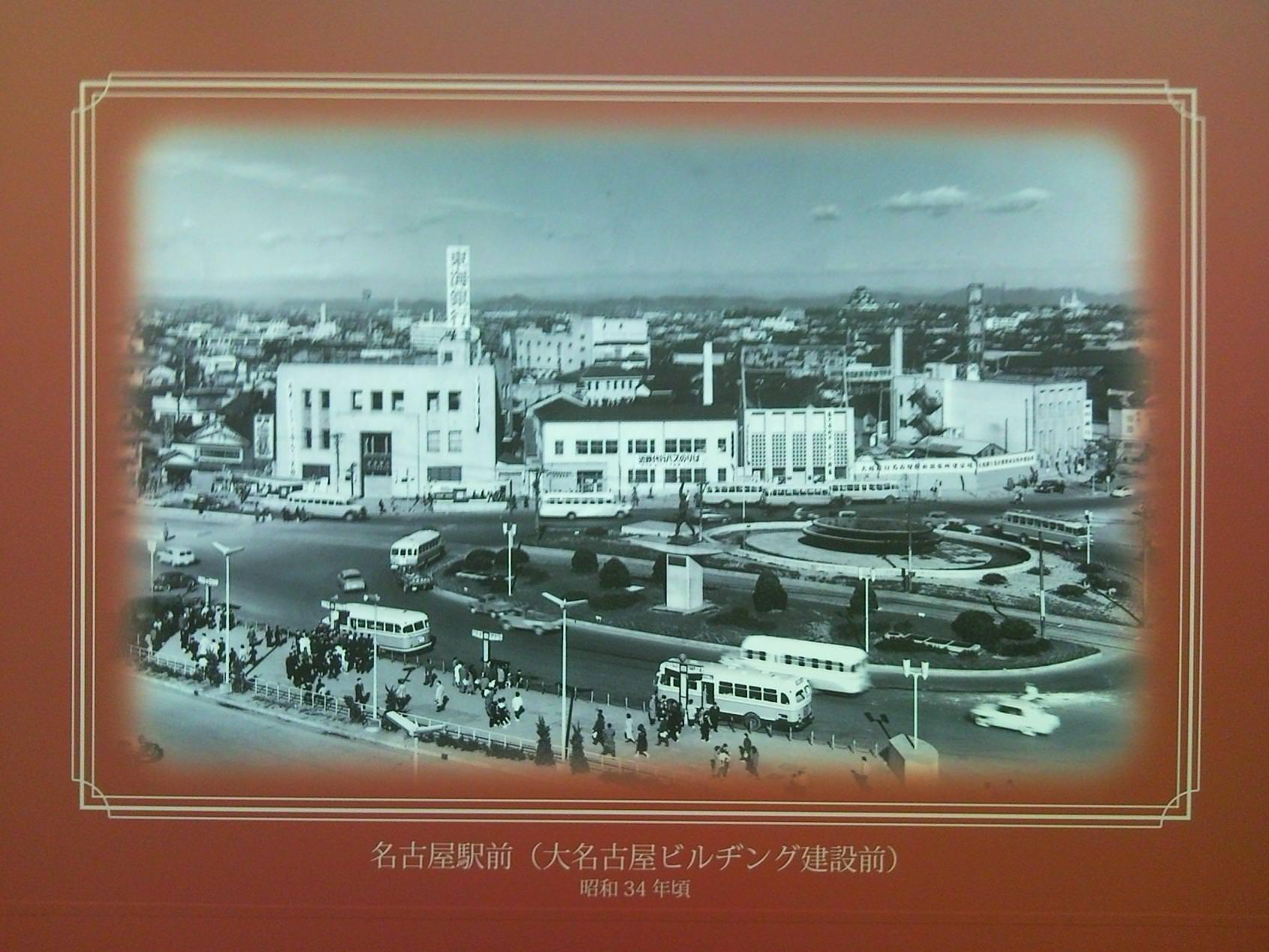 Nagoya Station (1957)   名古屋駅前 昭和34年